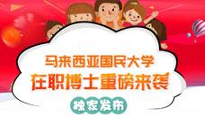 马来西亚教育联盟自助留学办理十步曲